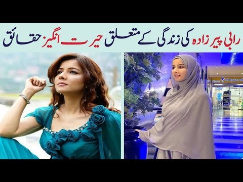 RABI PIRZADA'S NEW Viral VIDEOS | Who and Why Share Rabi Pirzada'd Video | Discover the Knowledge