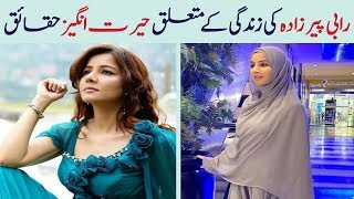 RABI PIRZADA'S NEW LEAKED VIDEOS | Who and Why Leaked Rabi Pirzada'd Video | Discover the Knowledge