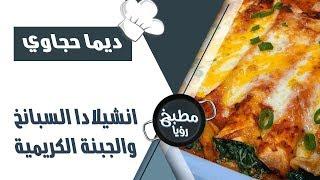 انشيلادا السبانخ والجبنة الكريمية - ديما حجاوي