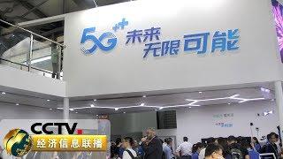 《经济信息联播》 20190626| CCTV财经