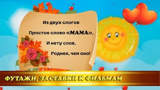 """Футаж/концовка """"Праздник День Матери"""" в детском саду"""