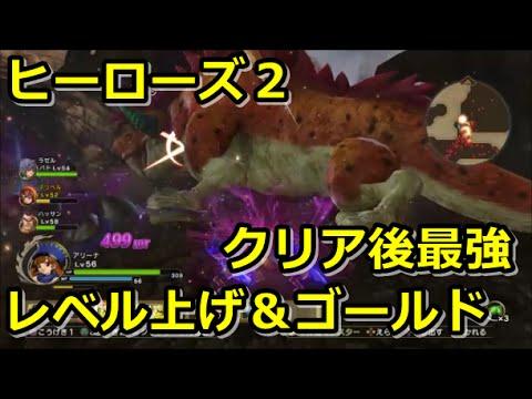 2 ドラゴンクエスト レベル 上げ ヒーローズ