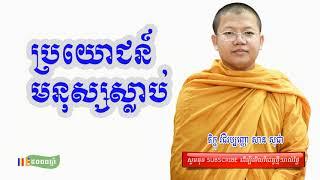 San Sochea 2018 - ប្រយោជន៍មនុស្សស្លាប់ - San Sochea New  - Khmer Dhamma Video