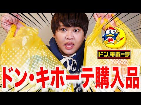 【爆買い】1万円分ドンキホーテでの購入品を紹介しよまい!!!!!