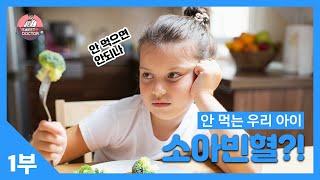 [스윗한닥터] # 028편   [1부] 안 먹는 우리아…