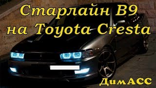 Как самому установить сигнализацию с автозапуском StarLine B9 на Toyota Cresta 1995 ДимАСС