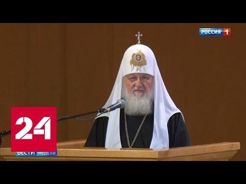 Реальная угроза: в словах Патриарха прозвучал набат - Россия 24