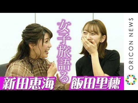 チャンネル登録:https://goo.gl/U4Waal 声優で歌手の新田恵海が、毎話友人の女性ゲストとともに女性がちょっと得した気分になる旅へ出掛ける番...