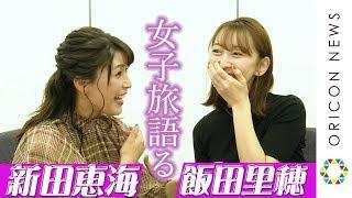 チャンネル登録:https://goo.gl/U4Waal 声優で歌手の新田恵海が、毎話...