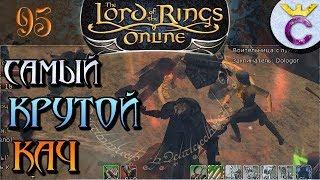 САМАЯ ЛУЧШАЯ СХВАТКА ДЛЯ КАЧА - The Lord of the Rings Online | Властелин Колец Онлайн (ВКО)[95]