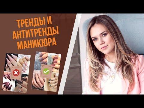 ТРЕНДЫ МАНИКЮРА 2019 / МАНИКЮР 2019