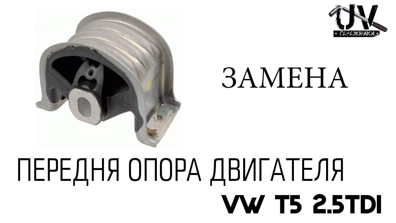 замена подушки двигателя фольксваген транспортер