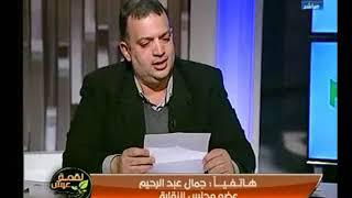 تعليق عضو مجلس النقابة جمال عبد الرحيم علي الكوارث الذي تقدم بها الحصفي حسام الكاشف