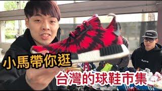 小馬帶你們逛 台灣的球鞋市集 原來長這樣!