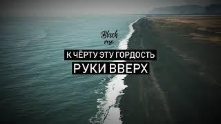 😍🔥 К черту эту гордость 🔥😍  Руки Вверх - Сергей Жуков - МЕГА ХИТ 2018