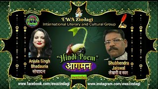 Welcome poem in hindi   Welcome shayari in hindi   Swagat kavita in hindi   SHUBHENDRA JAISWAL