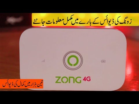 🔥 Zong 4g Device Details Review