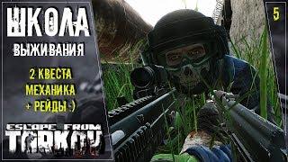 : КВЕСТ МЕХАНИКА! :))