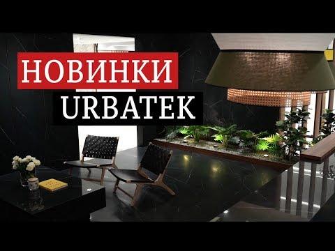 фабрика Urbatek | Облицовка СТЕН и ПОЛА | СТОЛЕШНИЦА | Керамогранит | Porcelanosa Grupo