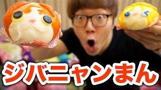 ファミマのジバニャンまん & トムニャンまんがマジでうまい!【妖怪ウォッチ】 thumbnail