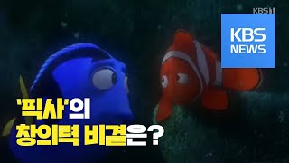 다양하고 자유롭게…'픽사' 창의력의 비결은? / KBS뉴스(News)