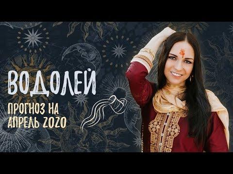 ВОДОЛЕЙ. Гороскоп на Апрель 2020 | Ведическая Астрология