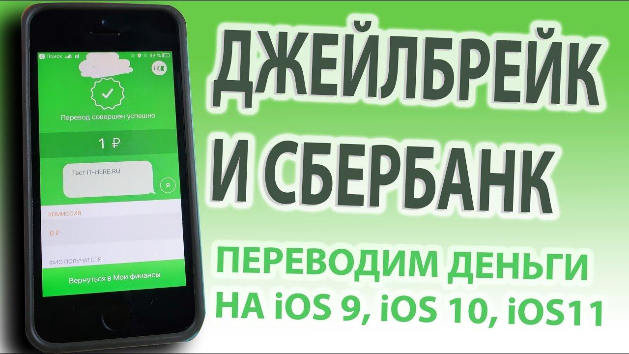 Не работает приложение Сбербанк после джейлбрейка iOS 9 3 3