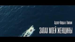 Адлер Коцба & Timran ~ ,Запах моей женщины Off lcial Video 👍👍
