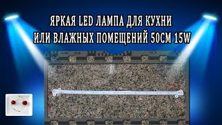 Яркая LED лампа для кухни или влажных помещений 50CM 15W 36 x SMD 2835 LED  1000 LM(Купить тут (Buy it ) - https://goo.gl/1PQ7Lu 50CM 15W 36 x SMD 2835 LED Tube Light 1000Lm 6000 - 6500K DC 12V Water Resistant Light Tube - COOL ..., 2016-02-05T20:34:56.000Z)