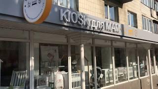 Магазин для новорожденных в Киеве - КИОСК для МАМ
