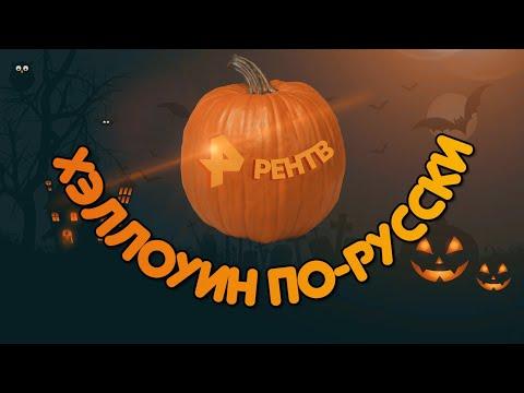 Хэллоуин по-русски треш обзор на Рен-ТВ