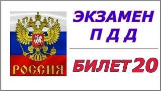 Билет № 20 ПДД России.