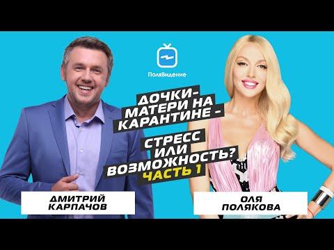 Оля Полякова и Дмитрий Карпачев [Дочки матери на карантине - стресс или возможность? Часть 1]