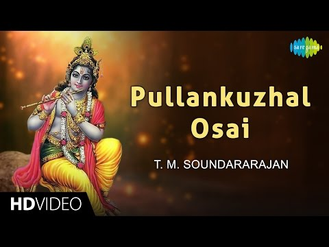 Pullankuzhal Osai | புல்லாங்குழல் | HD Tamil Devotional Video | T. M. Soundararajan | Krishna Songs