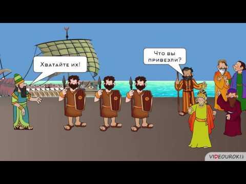 Видеоуроки по истории по древней истории
