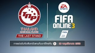 FIFA Online 3 : [ Day 2 ] The Last Stand Qualify to EA Champions Cup Winter 2016