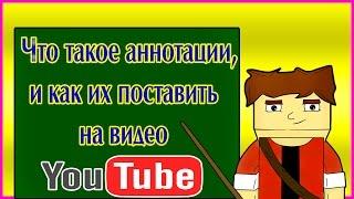 (►) Что такое аннотации и как их поставить на видео You Tube.