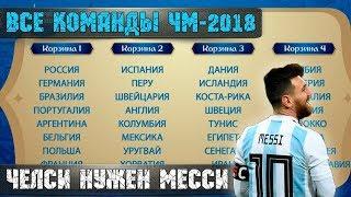 Челси нужен Месси, все участники ЧМ-2018, Россия худшая в рейтинге