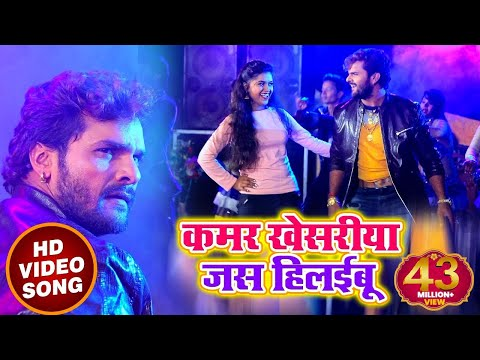 Khesari Lal Yadav और Dimpal SIngh का सुपरहिट Video SOng - Kamar Khesriya Jas Hilaibu - Bhojpuri Song