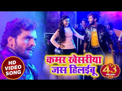 Khesari Lal Yadav और Dimpal SIngh का सुपरहिट Video SOng - Kamar Khesriya Jas Hilaibu - Bhojpuri Song