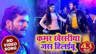 Khesari Lal Yadav और Dimpal SIngh का सुपरहिट SOng Kamar Khesriya Jas Hilaibu Bhojpuri Song