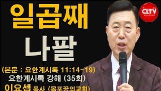 CLTV 파워시리즈ㅣ이요셉 목사의 요한계시록 강해 (35회)ㅣ'일곱째 나팔'