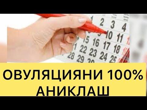 ТЕЗ ХОМИЛАДОР БУЛИШ УЧУН ОВУЛЯЦИЯ КУНИНИ 100%АНИКЛАШ