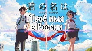 Твоё имя | 君の名は | Kimi no Na wa ПРИШЛО В РОССИЮ! Японский шедевр в российских кинотеатрах