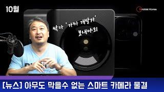 [뉴스] 아무도 막을 수 없는 '스마트 카메라&…