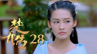 Video 楚乔传 Princess Agents 28 ENG Sub【未删减版】 赵丽颖 林更新 窦骁 李沁 主演 download MP3, 3GP, MP4, WEBM, AVI, FLV Juni 2018