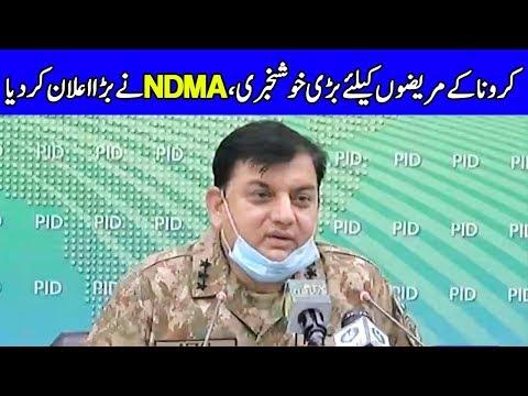 NDMA Muhammad Afzal