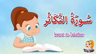 سورة التكاثر - قرآن كريم للاطفال بالتجويد