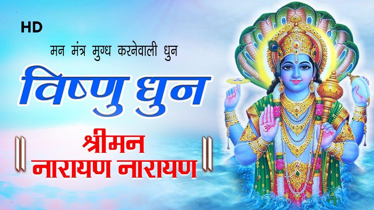 Download LIVE: Shri Vishnu Dhun | Shriman Narayan Narayan Hari Hari | विष्णुजी की आराधना