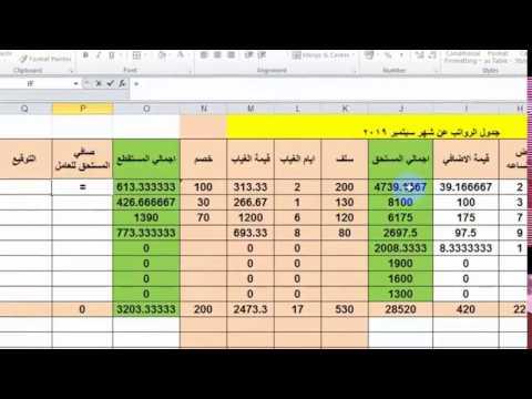 كيفيه تصميم جدول رواتب الموظفين على الاكسل Excel Youtube